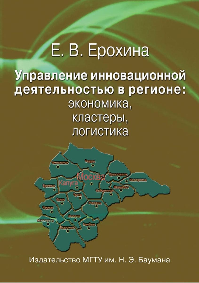 Управление инновационной деятельностью в регионе: экономика, кластеры, логистика  #1