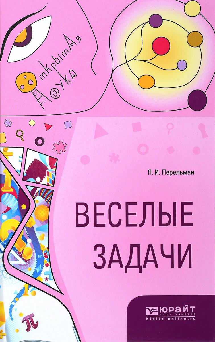 Веселые задачи. Учебное издание #1
