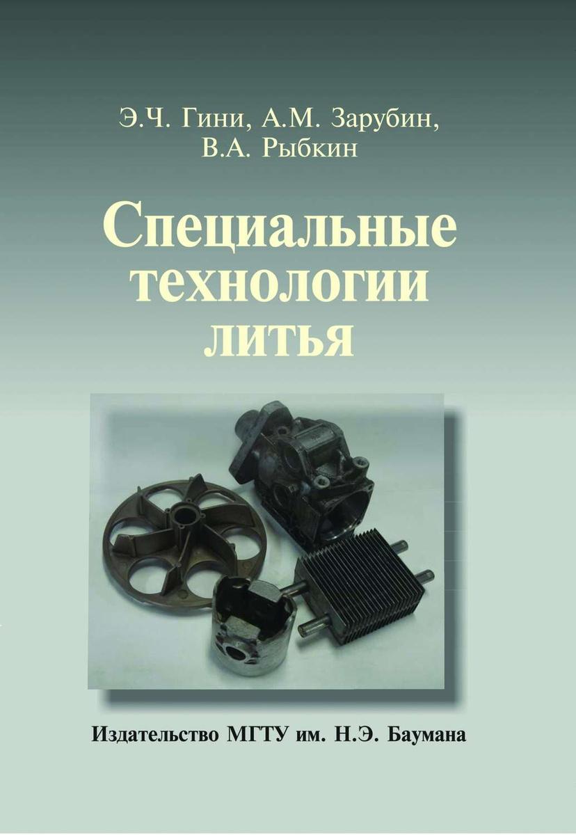 Специальные технологии литья | Гини Энрико Чельсович, Зарубин Александр Михайлович  #1