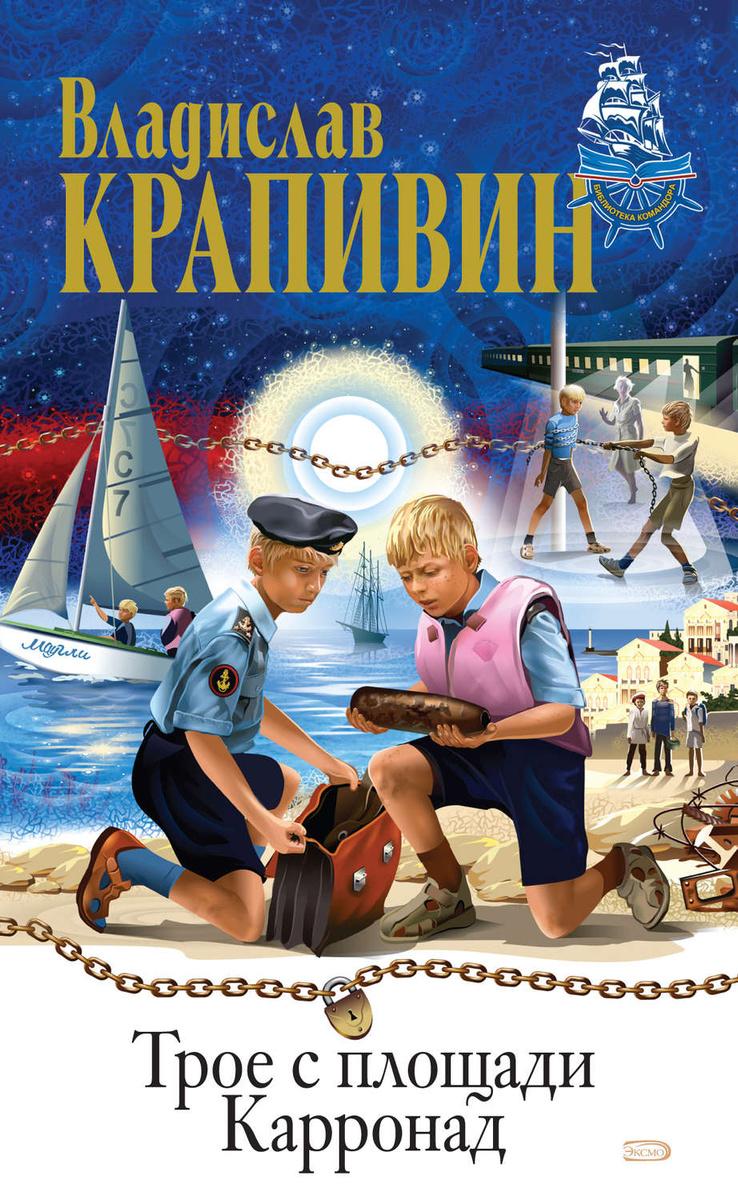 Трое с площади Карронад | Крапивин Владислав Петрович #1