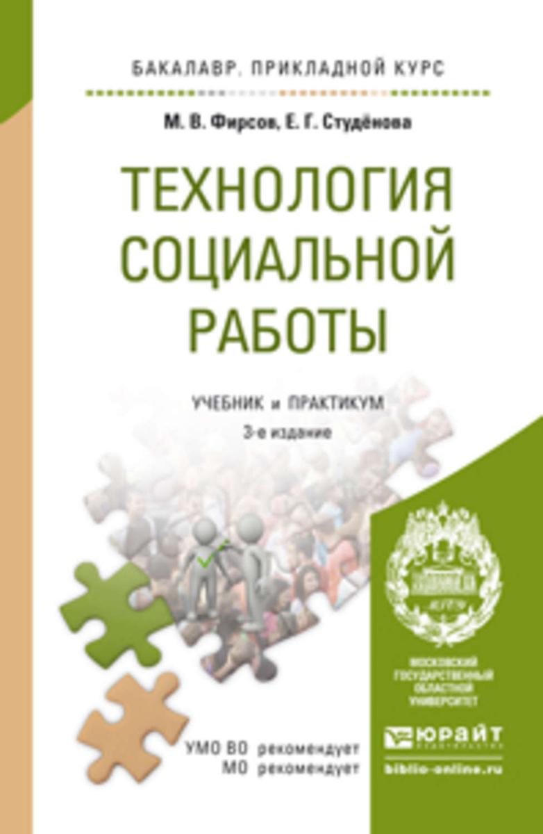 Учебник онлайн технология социальной работы с курс доллара онлайн форекс график онлайн asp