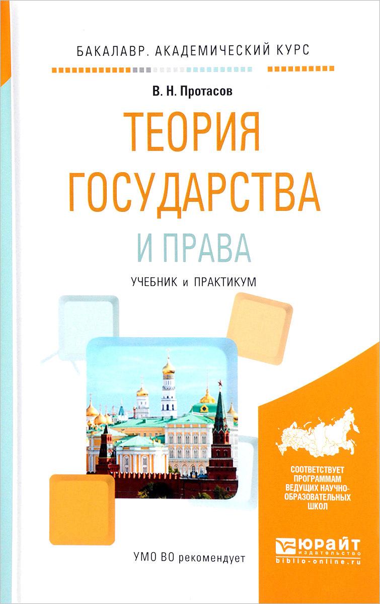 Теория государства и права. Учебник и практикум | Протасов Валерий Николаевич  #1