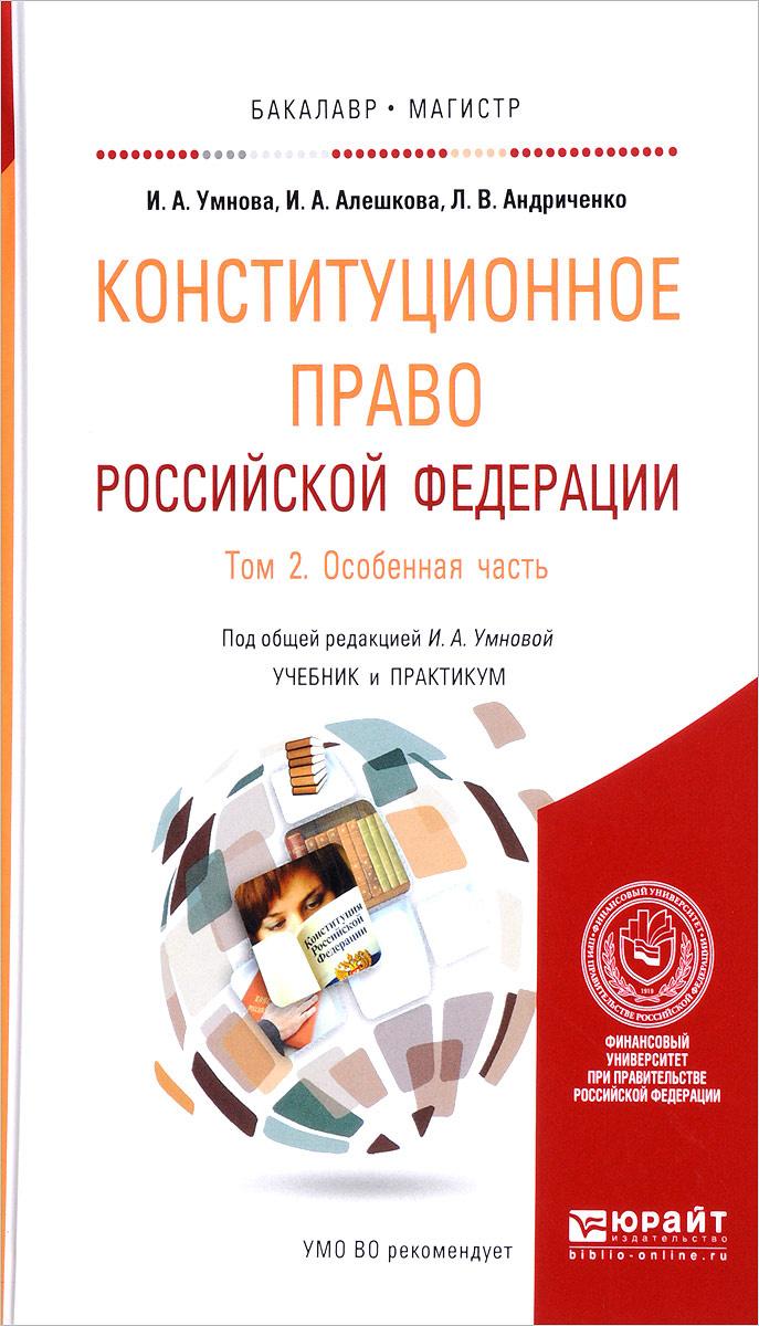Конституционное право Российской Федерации. Учебник и практикум. В 2 томах. Том 2. Особенная часть | #1