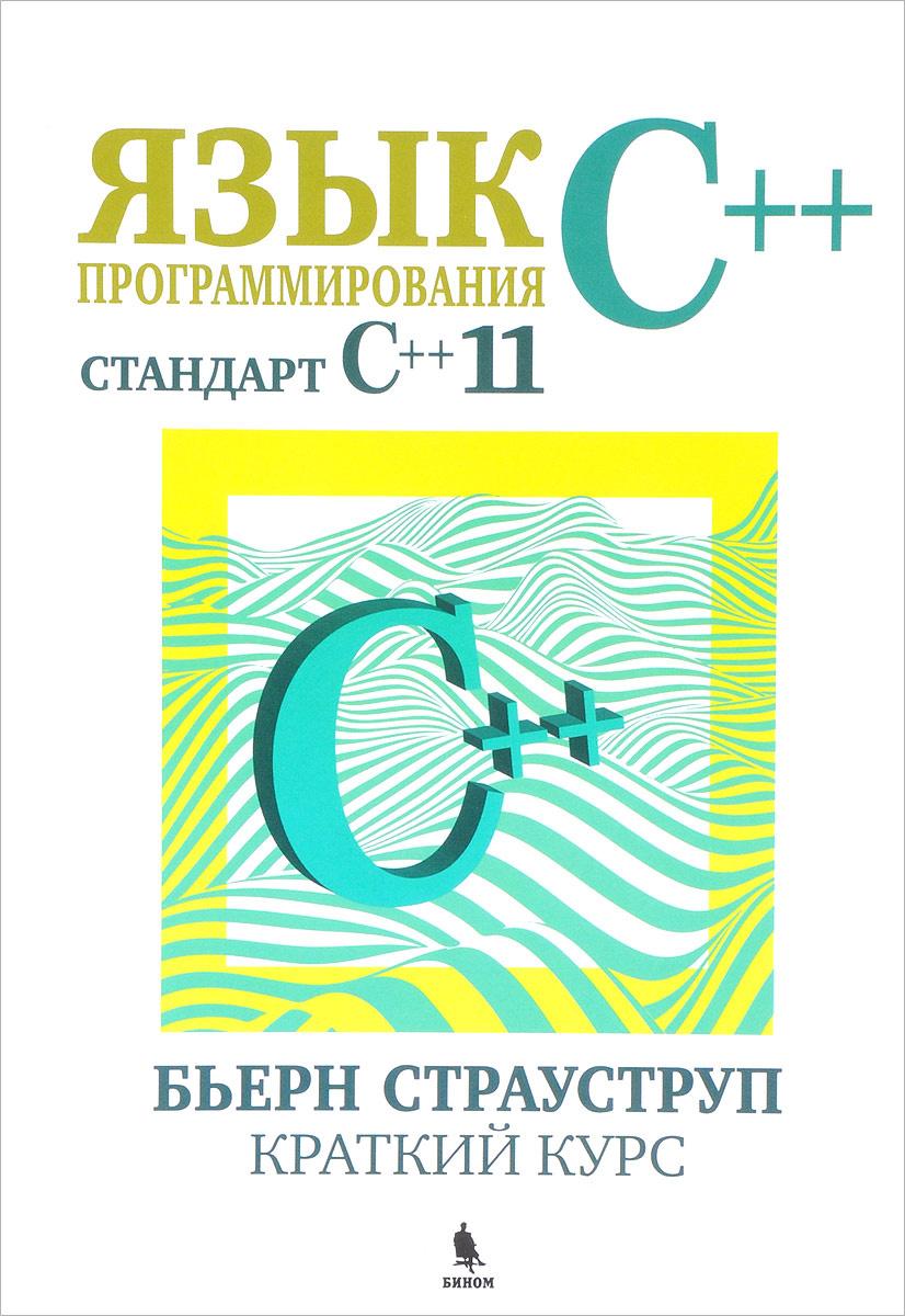 Язык программирования С++. Cтандарт C++11. Краткий курс #1