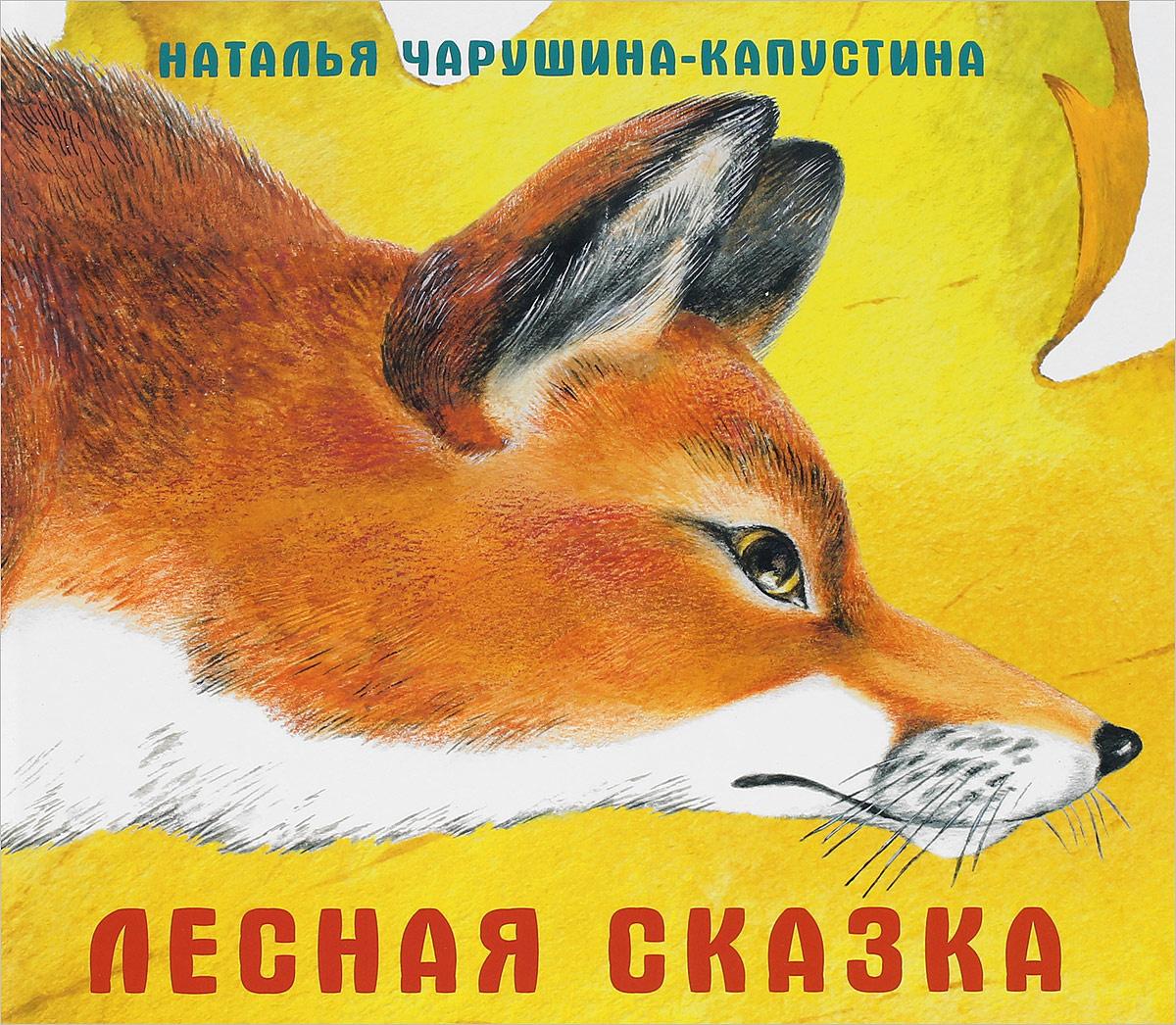Лесная сказка | Чарушина-Капустина Наталья Никитична #1