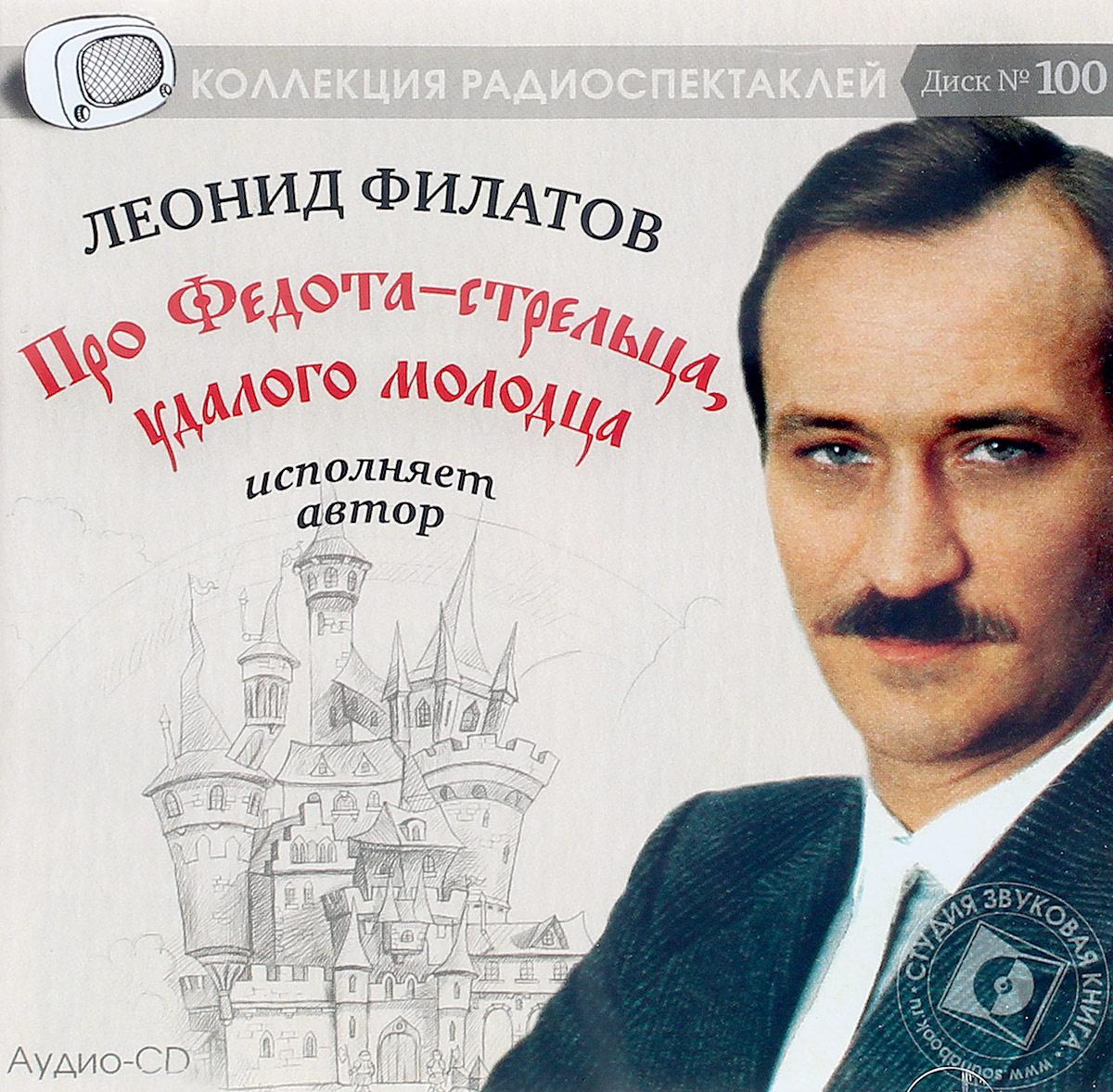 Про Федота-стрельца, удалого молодца (аудиокнига CD) | Филатов Леонид Алексеевич  #1