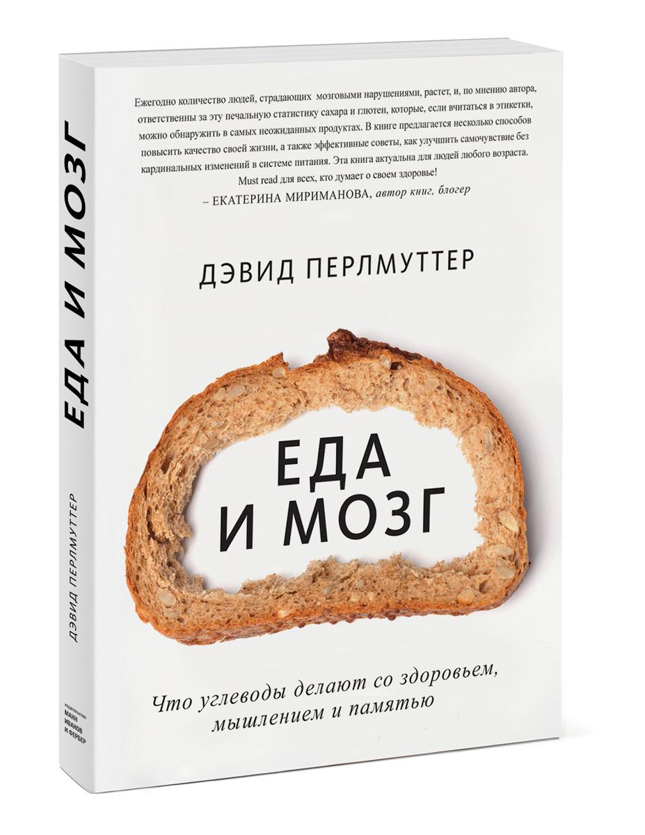 Еда и мозг. Что углеводы делают со здоровьем, мышлением и памятью | Перлмуттер Дэвид, Лоберг Кристин #1