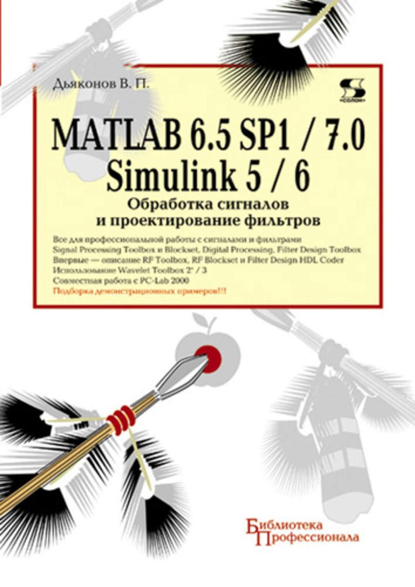 скачать matlab и simulink для радиоинженеров