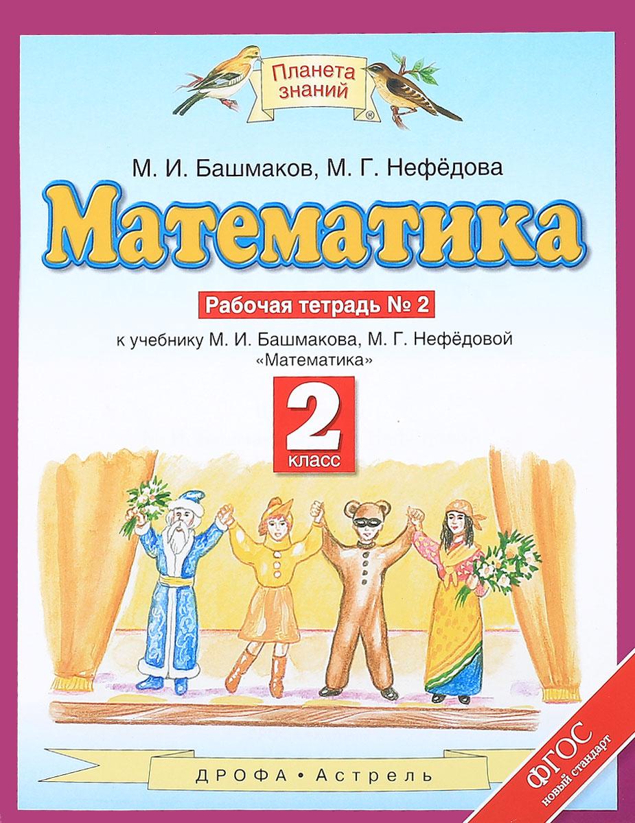 Математика. 2 класс. Рабочая тетрадь №2   Нефедова Маргарита Геннадьевна, Башмаков Марк Иванович  #1