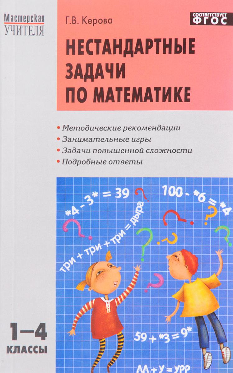Нестандартные задачи по математике. 1-4 класс #1