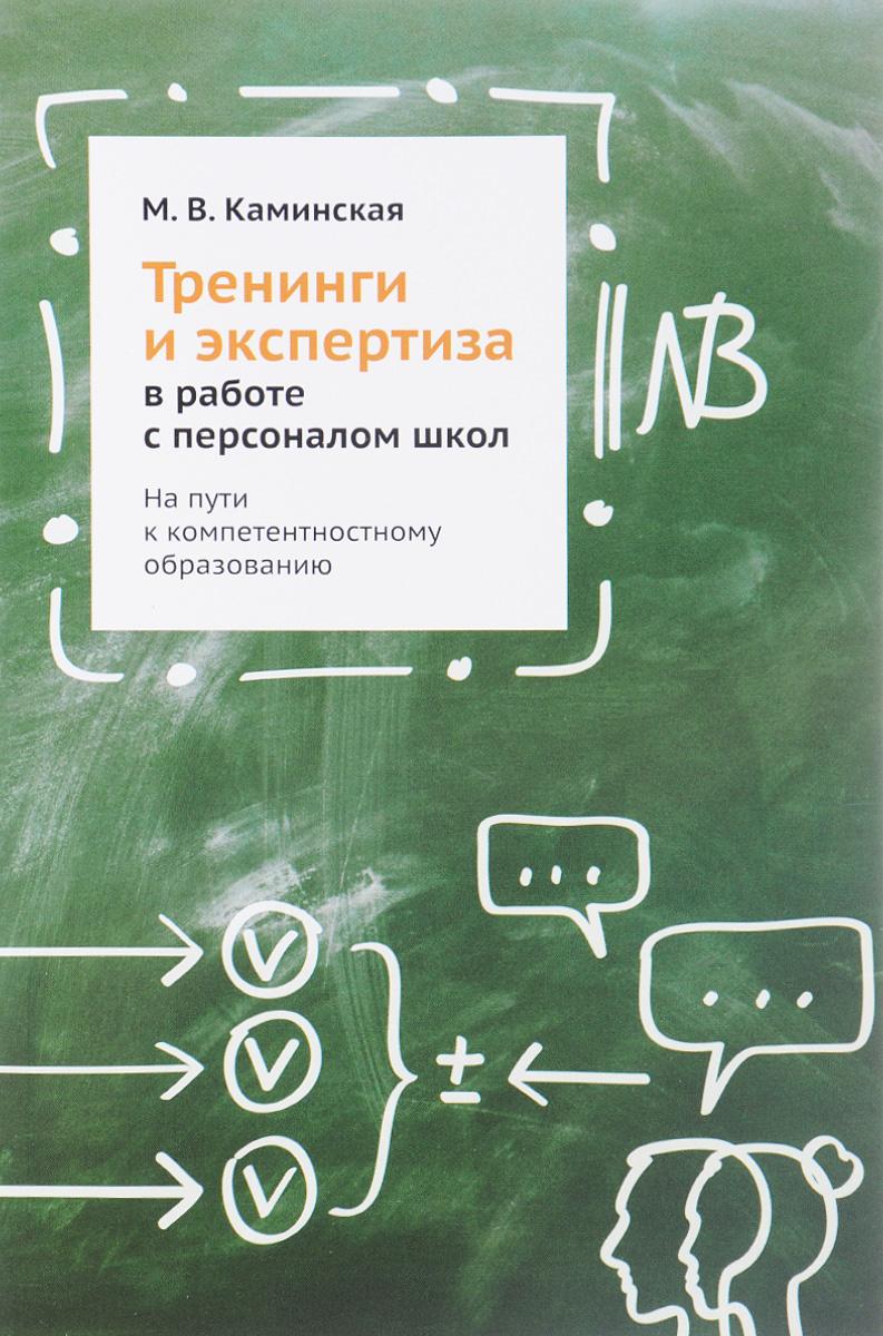 Тренинги и экспертиза в работе с персоналом школ. На пути к компетентностному образованию | Каминская #1