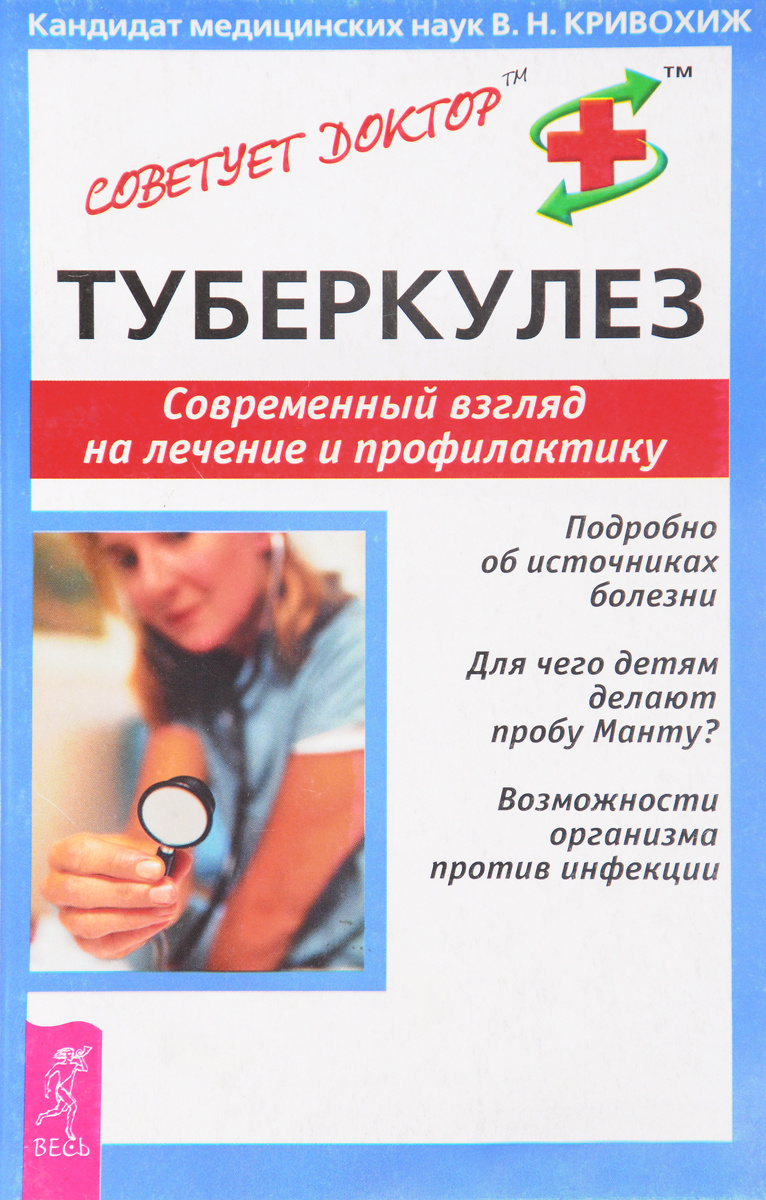 Туберкулез. Современный взгляд на лечение и профилактику  #1