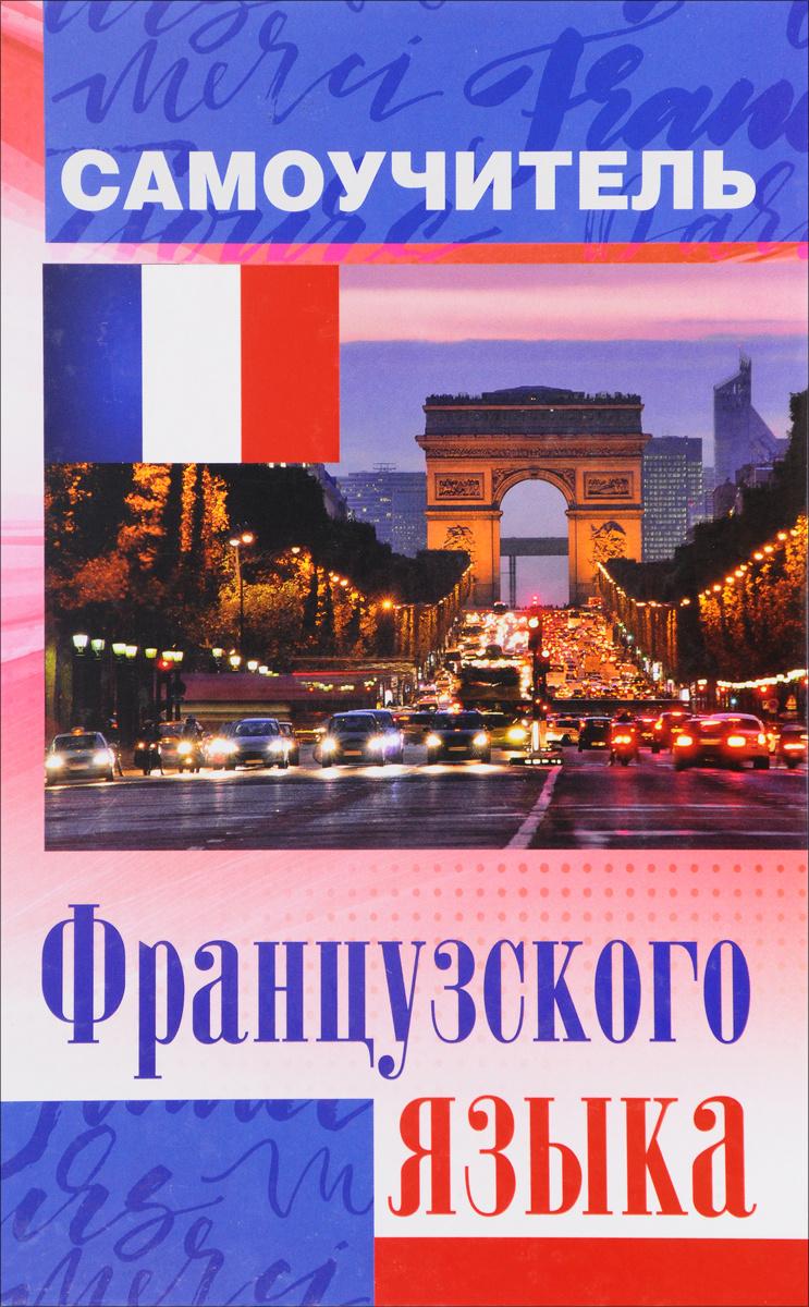 Самоучитель французского языка #1