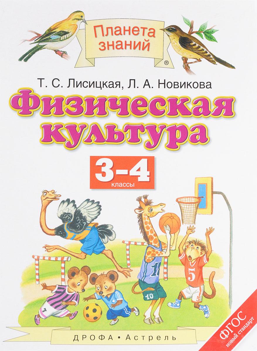 Физическая культура. 3-4 классы. Учебник | Лисицкая Татьяна Соломоновна, Новикова Лариса Александровна #1