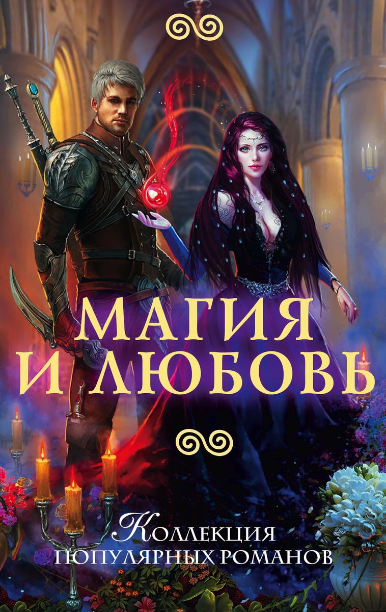 Магия и любовь | Мигель Ольга, Салиева Александра #1