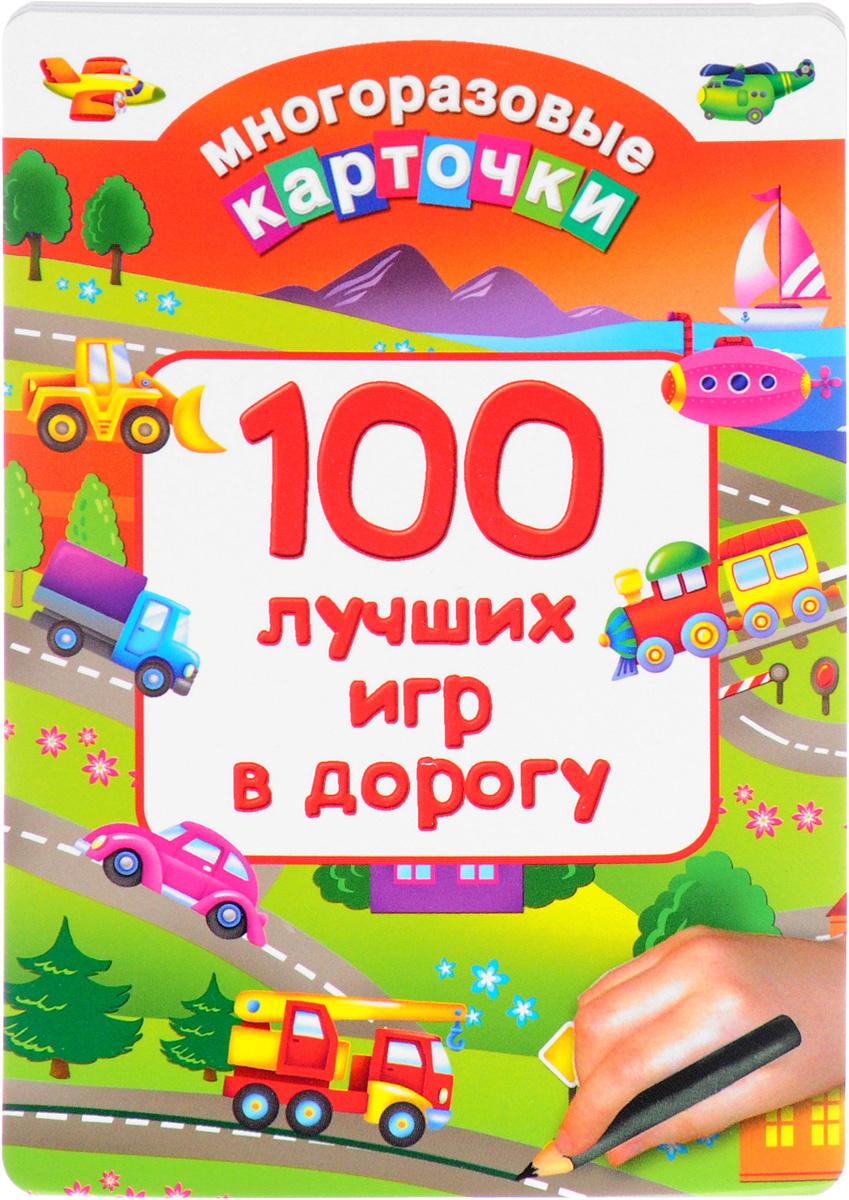 100 лучших игр в дорогу (набор из 34 карточек) #1