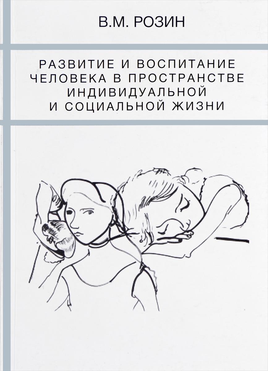 Развитие и воспитание человека в пространстве индивидуальной и социальной жизни   Розин Вадим Маркович #1