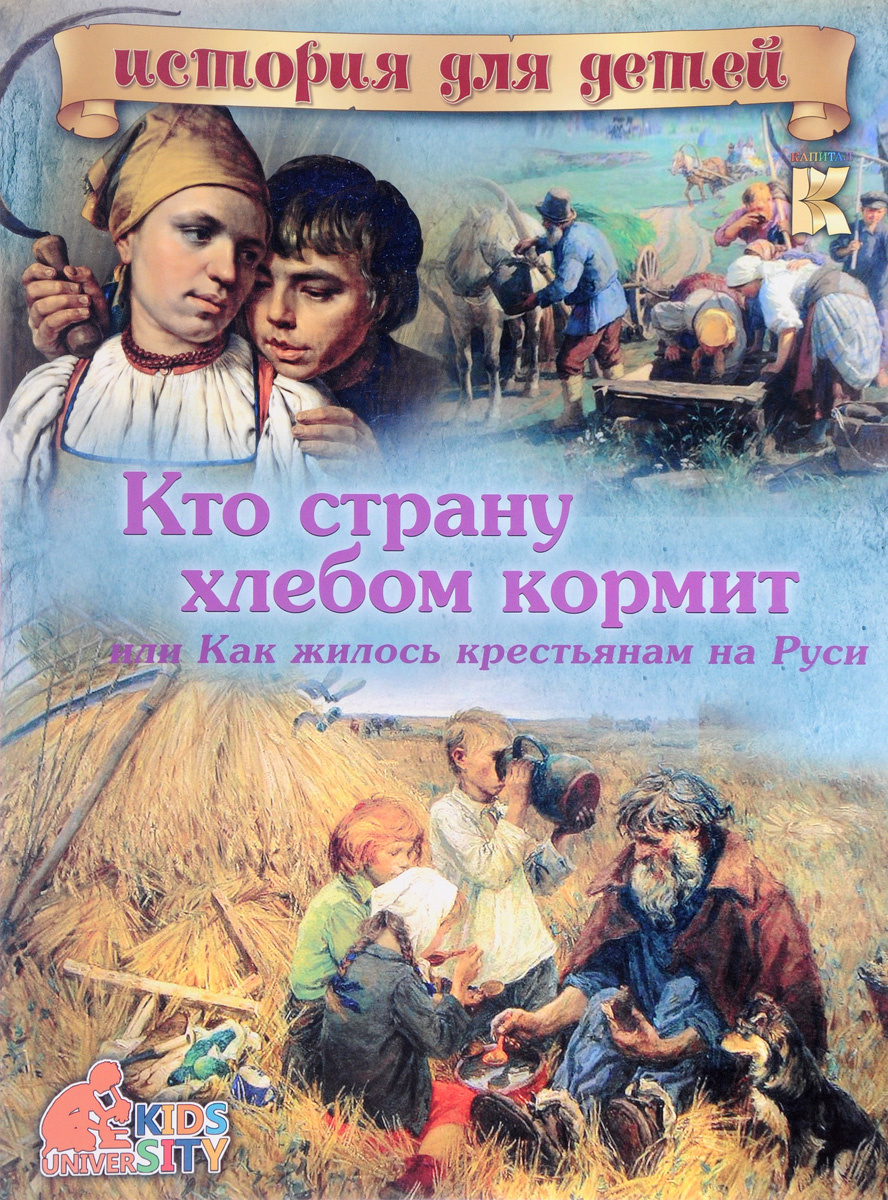 Кто страну хлебом кормит или как жилось крестьянам на Руси | Владимиров В. В.  #1