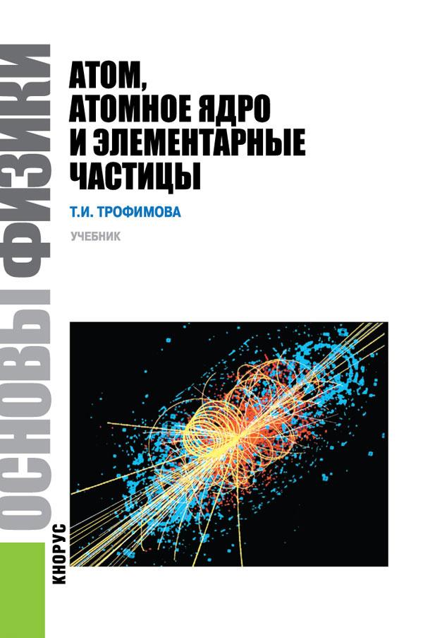 Основы физики. Атом, атомное ядро и элементарные частицы. Учебник  #1