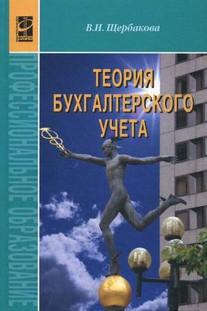 Теория бухгалтерского учета | Щербакова Валентина Ивановна  #1