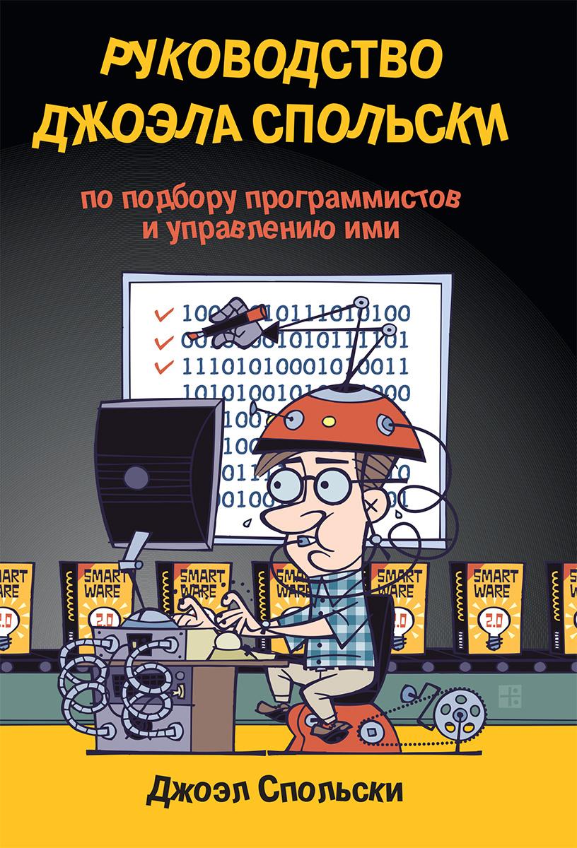 Руководство Джоэла Спольски по подбору программистов и управлению ими  #1
