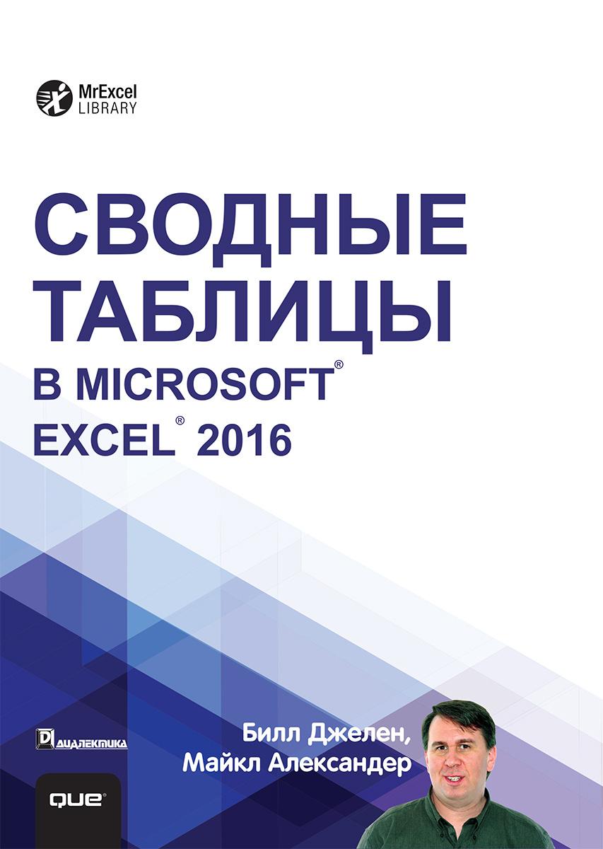 Сводные таблицы в Microsoft Excel 2016   Джелен Билл, Александер Майкл  #1