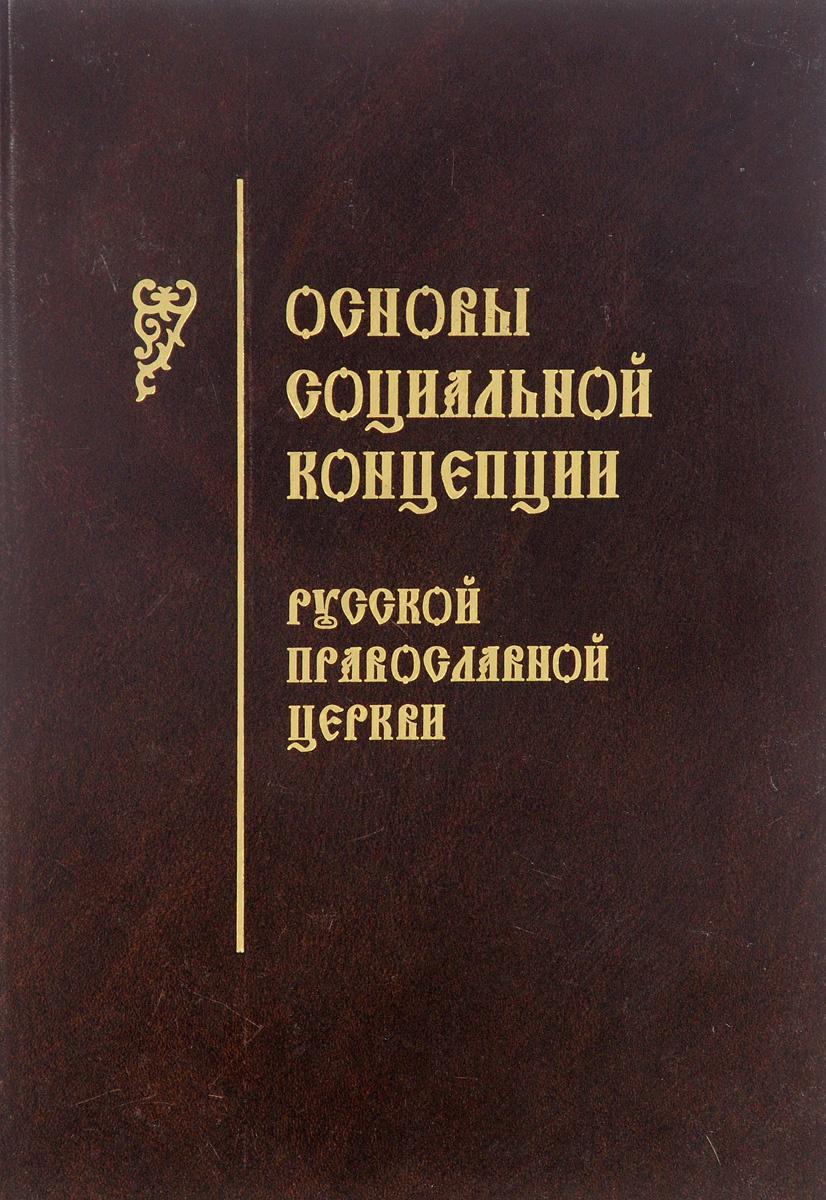 Основы социальной концепции русской православной церкви  #1