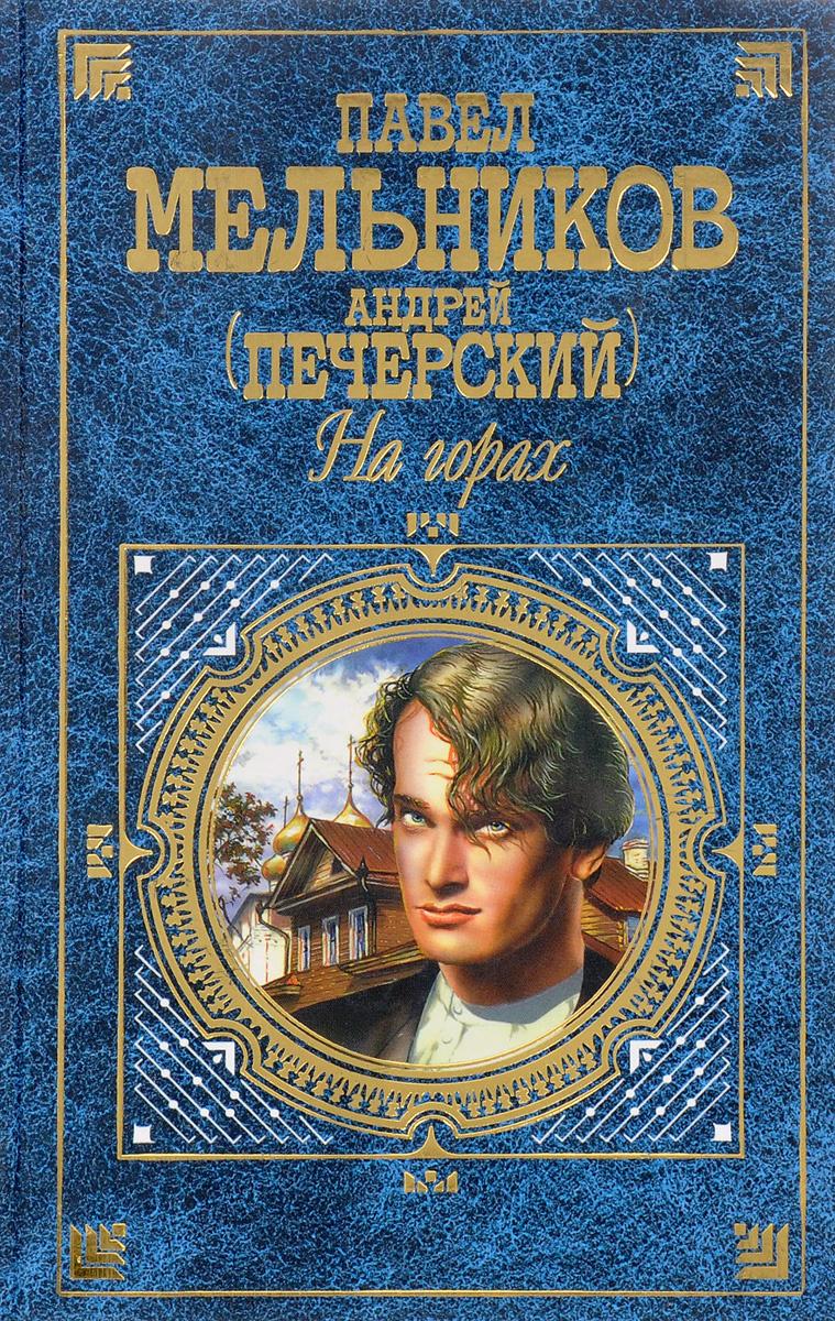 На горах   Печерский Андрей #1