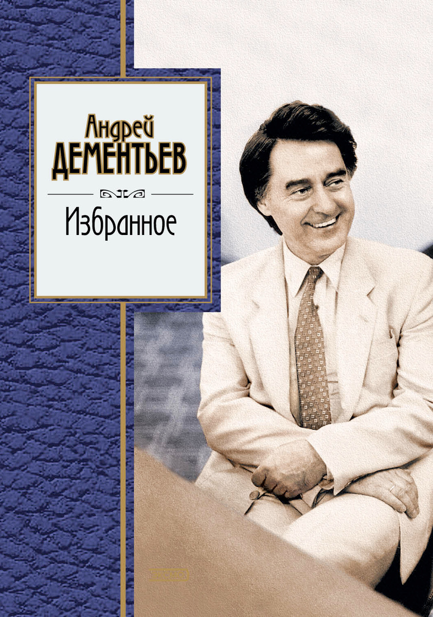 Андрей Дементьев. Избранное   Дементьев Андрей Дмитриевич  #1