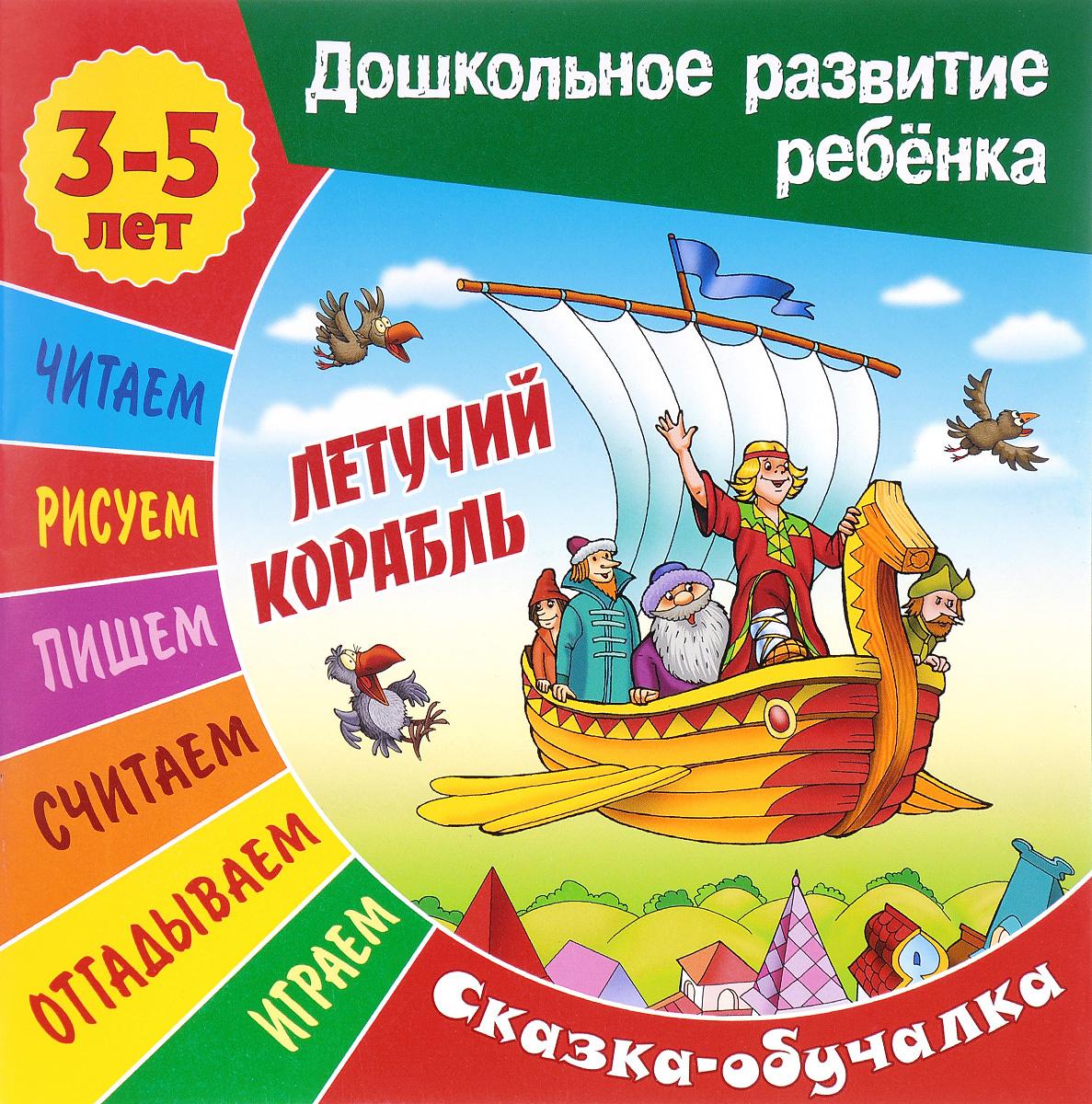 Летучий корабль. Сказка-обучалка #1