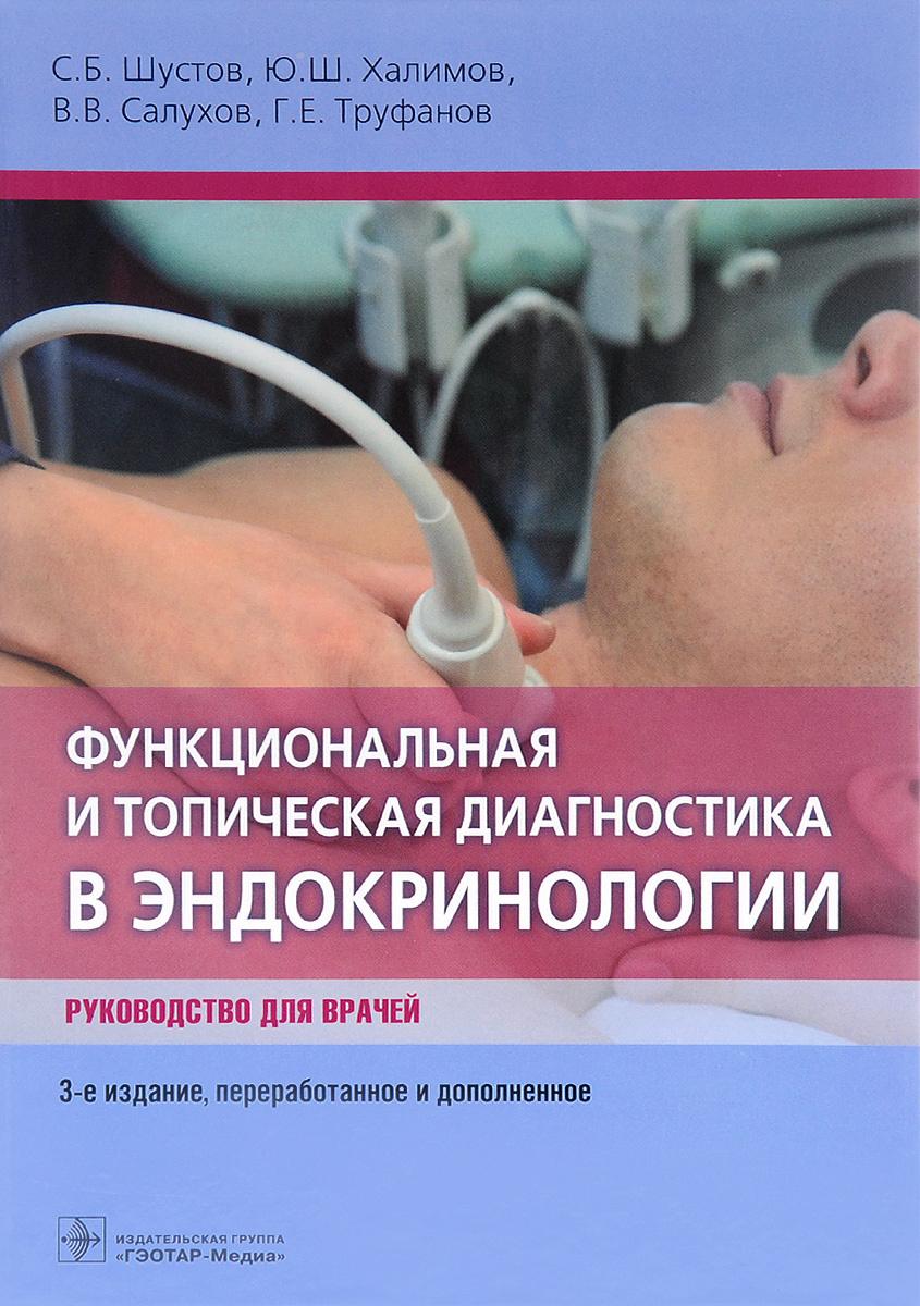 Функциональная и топическая диагностика в эндокринологии. Руководство для врачей  #1