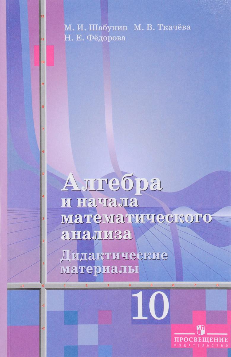 Алгебра и начала математического анализа. 10 класс. Дидактические материалы. К учебнику Ш. А. Алимова #1
