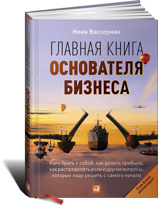 Главная книга основателя бизнеса: Кого брать с собой, как делить прибыль, как распределять роли и другие #1