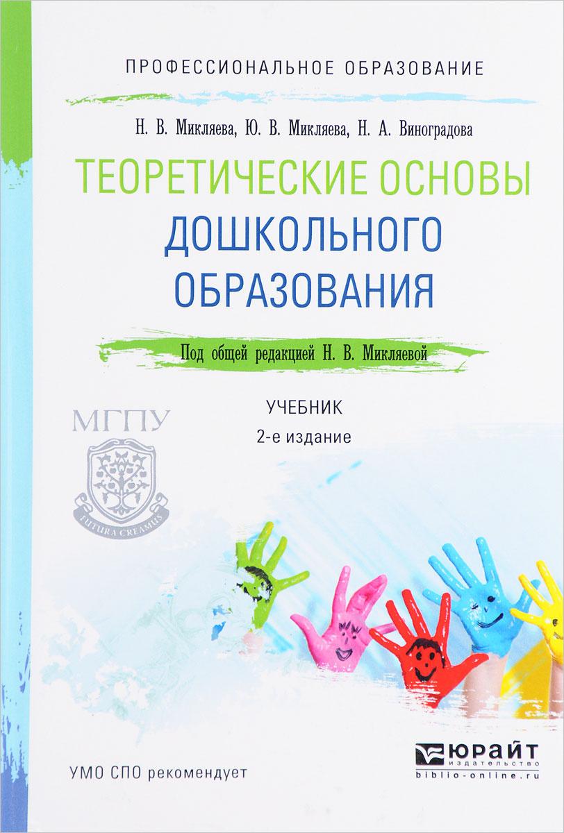 Теоретические основы дошкольного образования. Учебник   Виноградова Надежда Александровна, Микляева Юлия #1