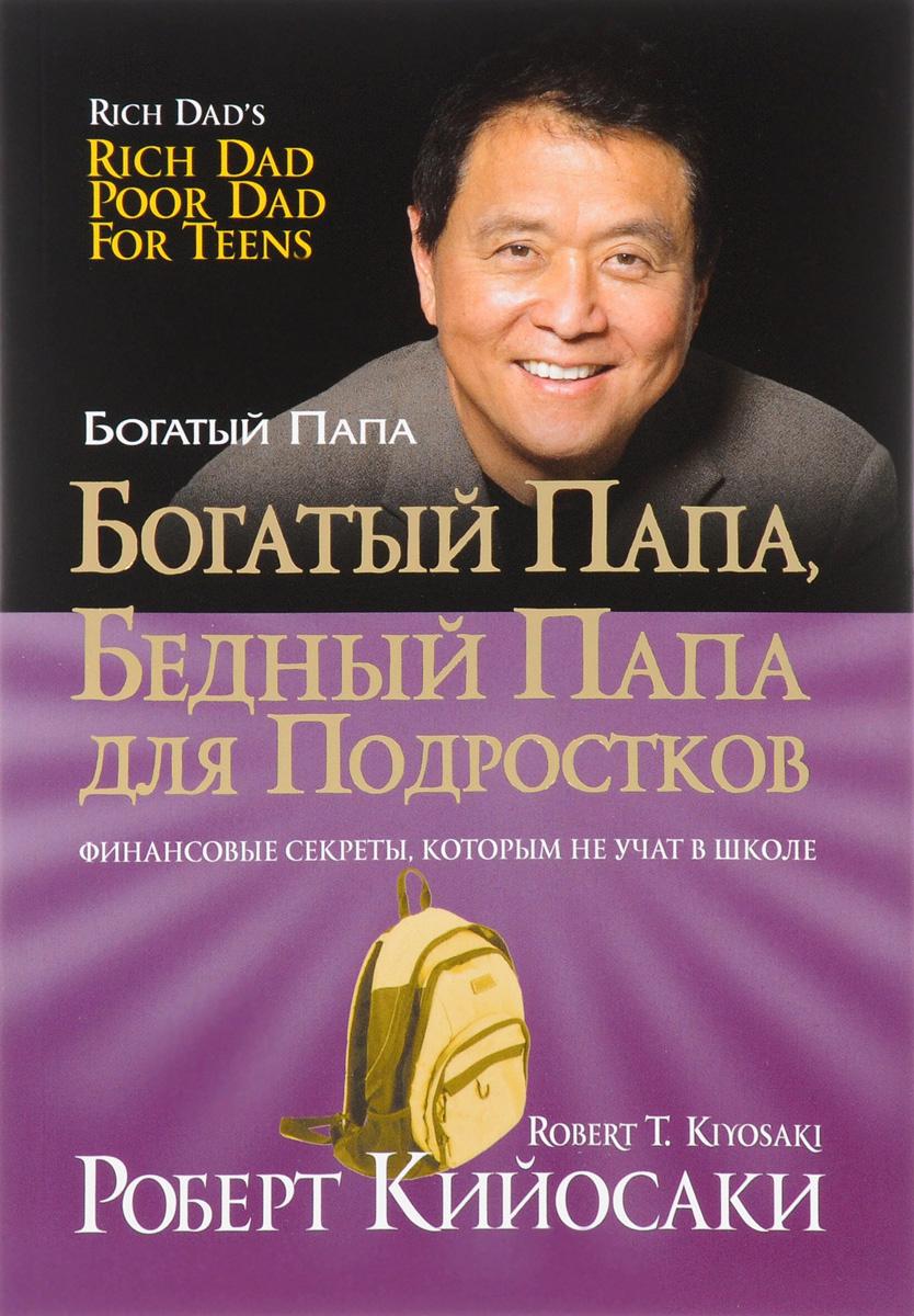 Богатый папа, бедный папа для подростков   Кийосаки Роберт Т.  #1