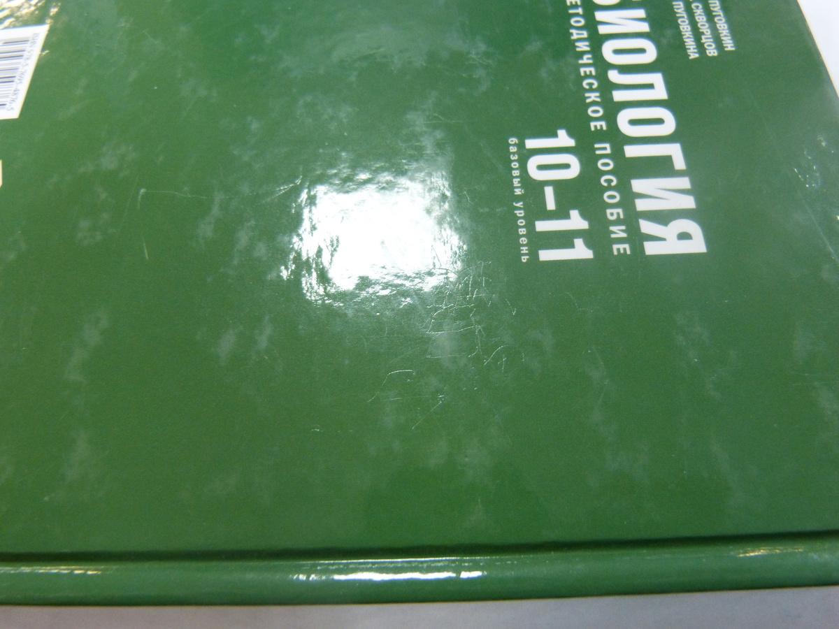 Биология. 10-11 классы. Базовый уровень. Методическое пособие. Уцененный товар  #1