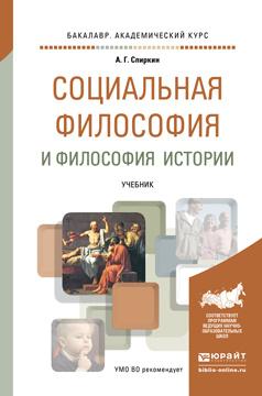 Социальная философия и философия истории. Учебник для академического бакалавриата | Спиркин Александр #1