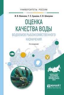 Оценка качества воды водоемов рыбохозяйственного назначения. Учебное пособие  #1