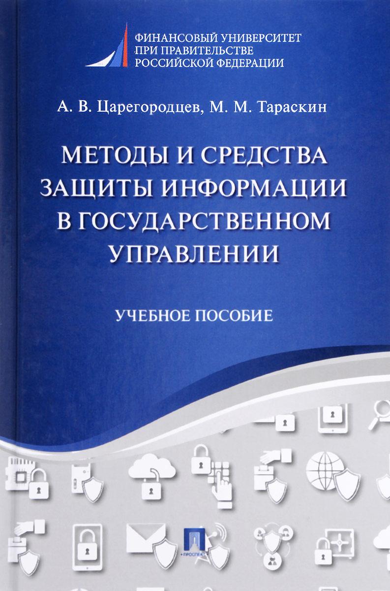 Методы и средства защиты информации в государственном управлении. Учебное пособие  #1