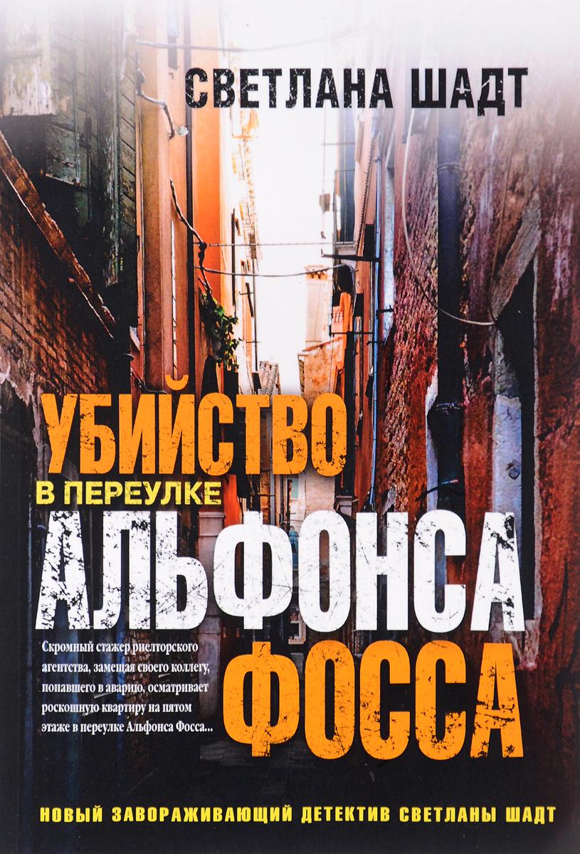 Убийство в переулке Альфонса Фосса. Уцененный товар   Шадт Светлана Владимировна  #1