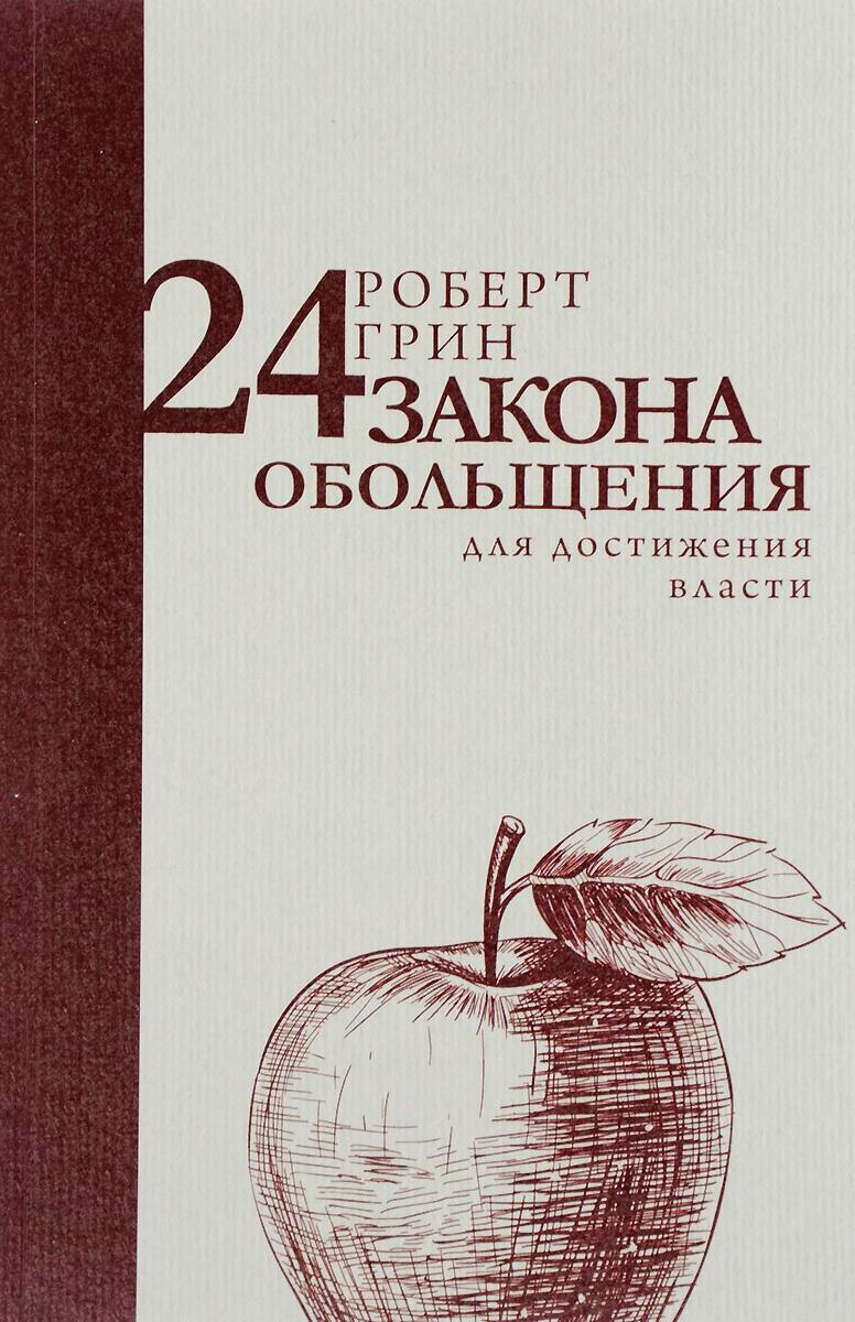 24 закона обольщения для достижения власти #1