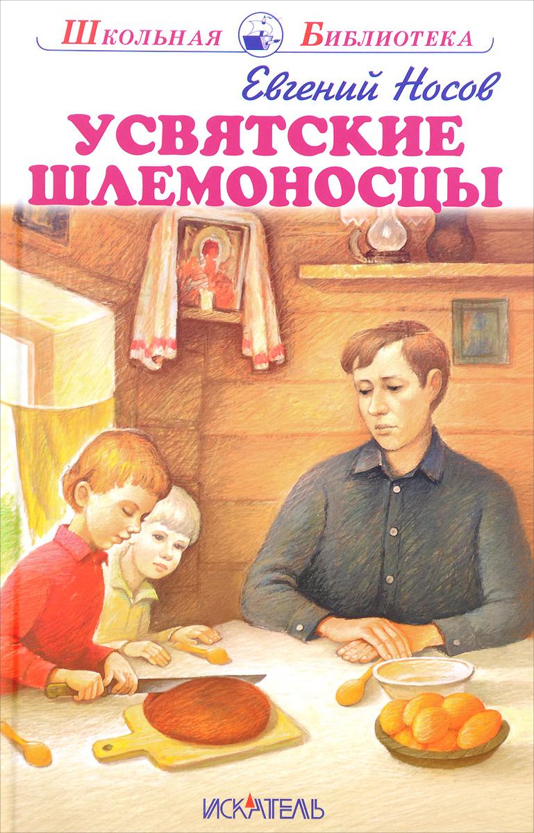 Усвятские шлемоносцы | Носов Евгений Иванович #1