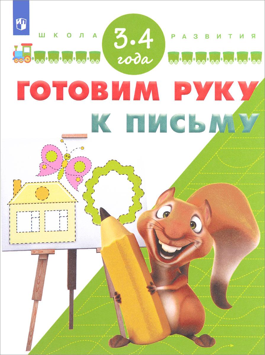 Готовим руку к письму. Для детей 3-4 лет   Гаврина Светлана Евгеньевна, Кутявина Наталья Леонидовна  #1