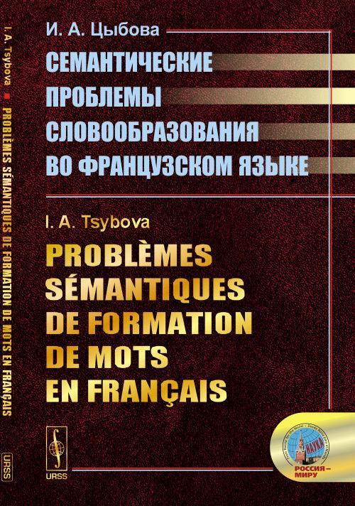 Семантические проблемы словообразования во французском языке | Цыбова Ирина Александровна  #1