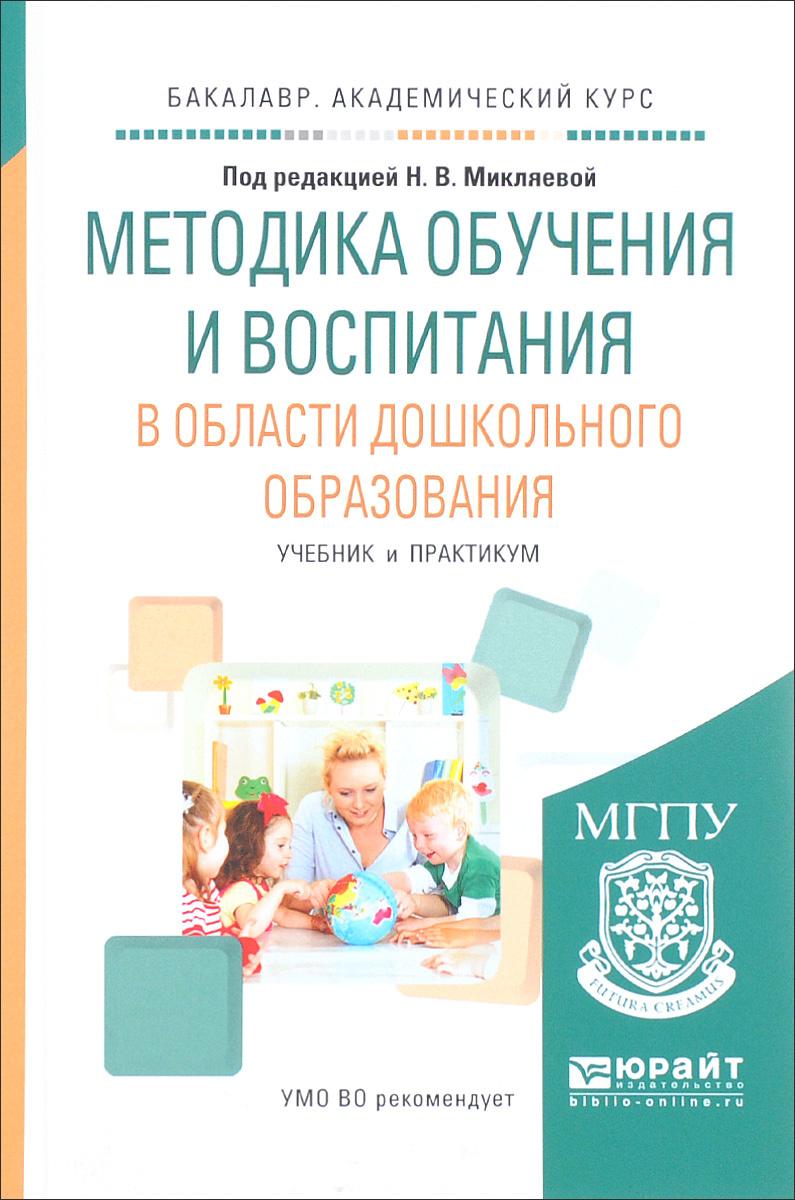 Методика обучения и воспитания в области дошкольного образования. Учебник и практикум  #1
