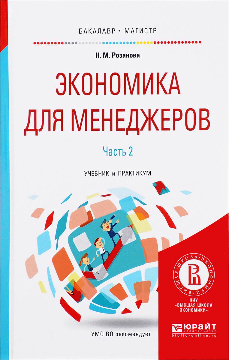 Экономика для менеджеров. Учебник и практикум. В 2 частях. Часть 2   Розанова Надежда Михайловна  #1