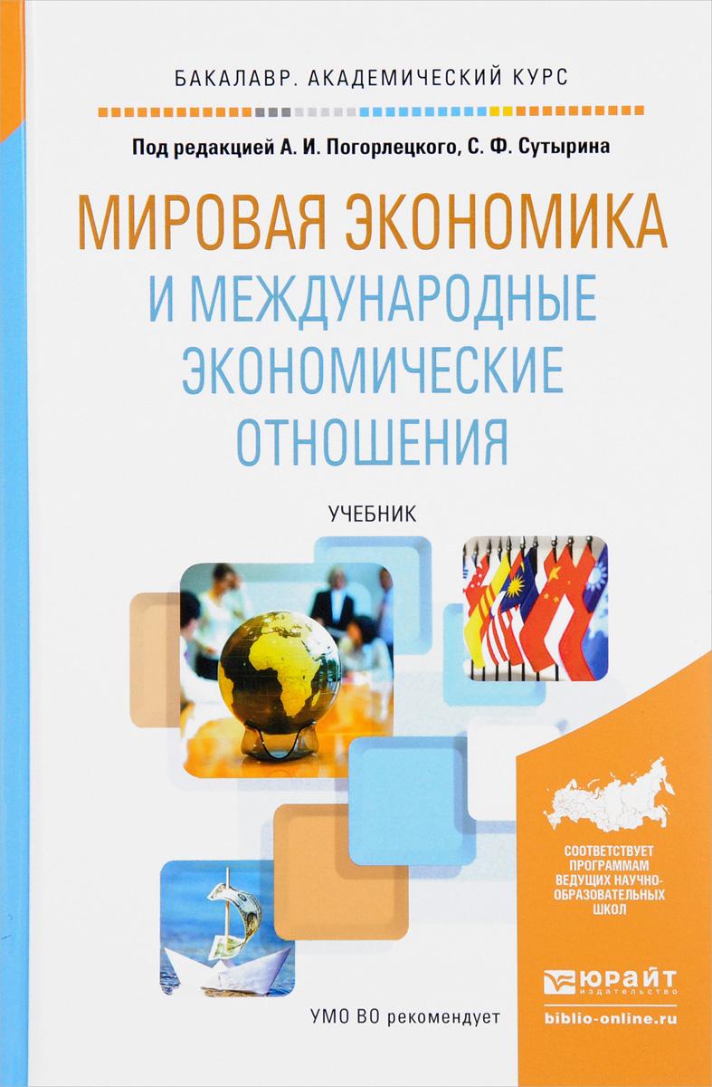 Мировая экономика и международные экономические отношения. Учебник  #1
