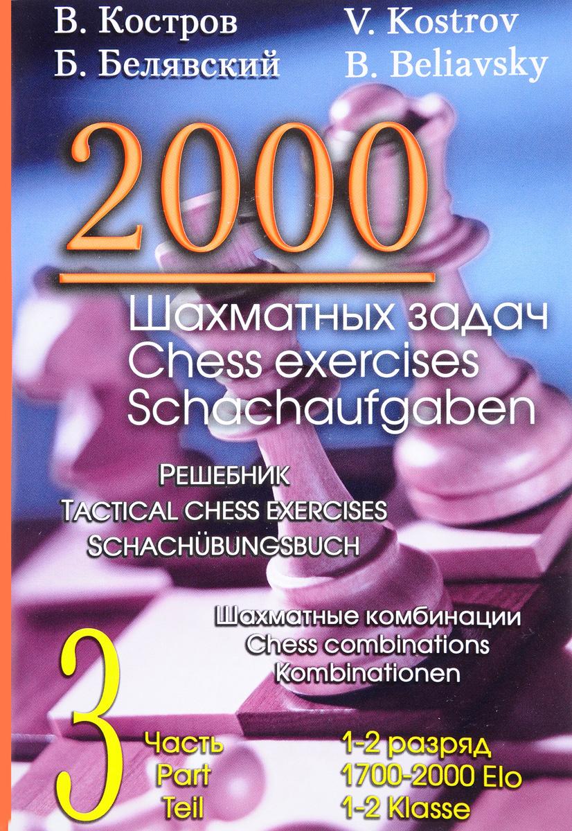 2000 шахматных задач. 1-2 разряд. Часть 3. Шахматные комбинации. Решебник / 2000 Chess Exercises: 1700-2000 #1