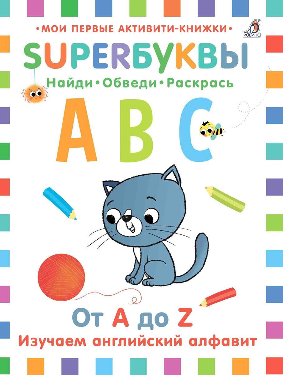 """Книга """"Супербуквы. Английский алфавит"""" — купить в интернет ..."""