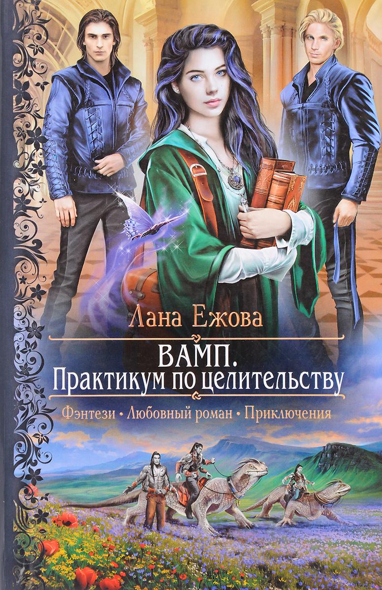ВАМП. Практикум по целительству   Ежова Лана #1